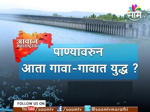 Fights between villages over water crisis | Awaaz Maharashtracha (Full Episode 03-05-2015)