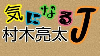 ご視聴ありがとうございます! 今回は村木亮太くんを紹介しました! 次...