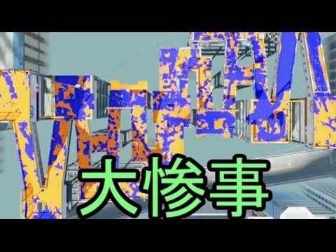 【実況】スプラトゥーン でたわむれる part74 大乱戦