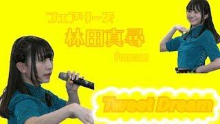フェアリーズ ◎tweet dream ◎まーひーfancam イオンモール多摩平ホール ...
