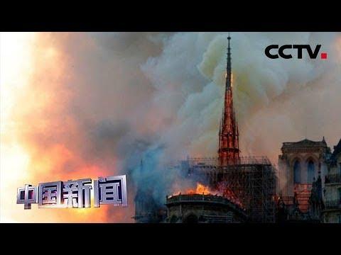 [中国新闻] 法国巴黎圣母院发生大火 圣母院主体结构暂得保存   CCTV中文国际