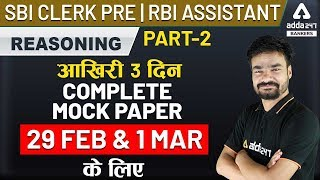 RBI Assistant 2020 (Mains) | Reasoning | Expected Paper-2 for SBI Clerk
