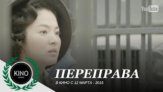 Переправа (2015) Дублированный трейлер