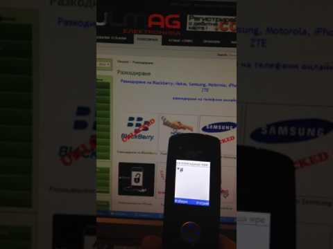 Unlock FC8081 Mtel , отключване на стационарни безжични телефони