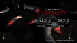 Mortal Kombat XL_jason won