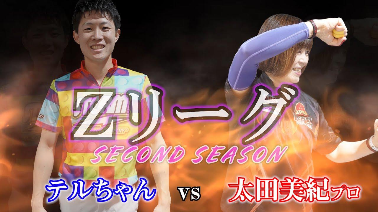 【Zリーグ 2nd Season】~第9戦~テルちゃんvs太田美紀プロ