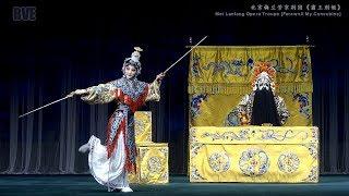 京剧《霸王别姬》 梅兰芳京剧团 [Farewell My Concubine] Mei Langfang Opera Troupe 2017 Vancouver