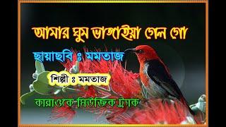 Amar ghum vangaya gelo-ZBC karaoke