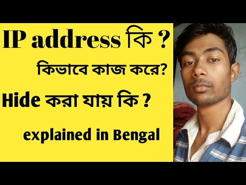 What is ip address ? How does it work? how can I hide IP address? explained in Bengali