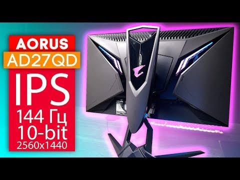 ПЕРВЫЙ БЛИН НЕ КОМОМ - AORUS AD27QD - обзор! Как работает Freesync на видеокартах Nvidia