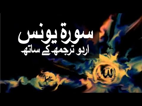 Surah Younas with Urdu Translation 010 (Jonah)