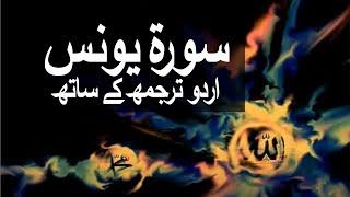 Surah Younas with Urdu Translation 010 (Jonah)
