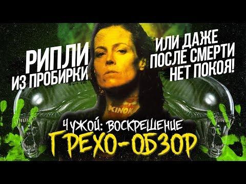 """Грехо-Обзор """"Чужой 4: Воскрешение"""""""