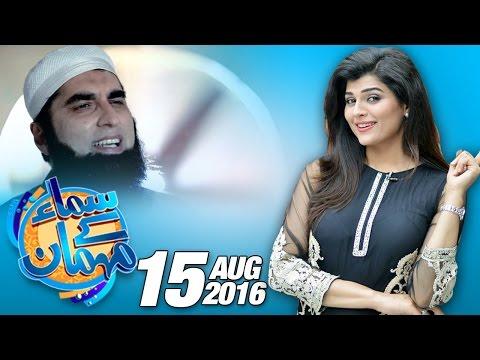 Junaid Jamshed with Sophia Mirza | Samaa Kay Mehmaan – 15 Aug 2016