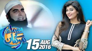 Junaid Jamshed with Sophia Mirza   Samaa Kay Mehmaan – 15 Aug 2016