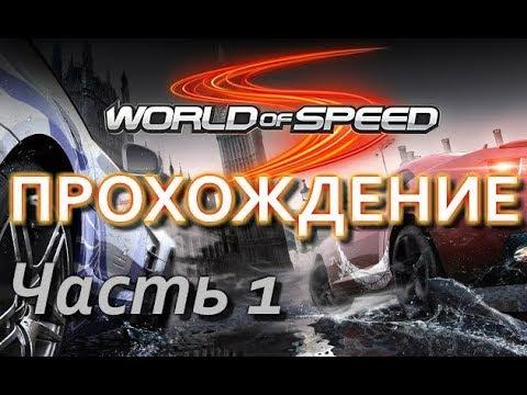 World of speed прохождение 1