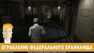 GTA 5 #48 - ОГРАБЛЕНИЕ ФЕДЕРАЛЬНОГО ХРАНИЛИЩА