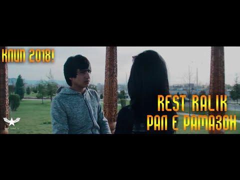 Премьера клипа! RaLiK - Рал ё Рамазон (2018)