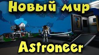 Игра Astroneer - новый Астронир и супер обновление! Выживание в космосе!