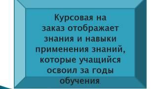 Заказать курсовую(http://dissertation.com.ua/ автореферат куринской любови влияние свинца московский университет стали и сплавов корроз..., 2014-02-08T09:00:16.000Z)