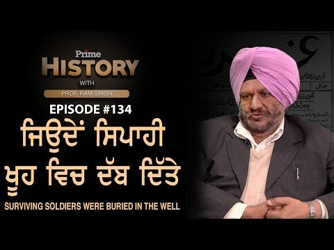 Prime History With Prof. Ram Singh_134 - Surviving Soldiers Were Buried In The Well
