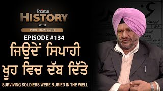 Video Prime History With Prof. Ram Singh_134 - Surviving Soldiers Were Buried In The Well download MP3, 3GP, MP4, WEBM, AVI, FLV Oktober 2018