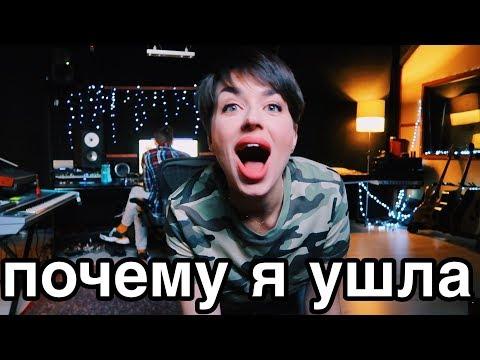 ПОЧЕМУ Я УШЛА С YouTube