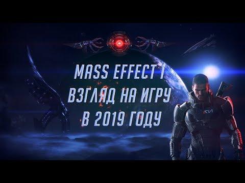 Mass Effect 1 в 2019 году - стоит взглянуть ?