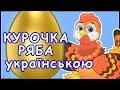 Курочка ряба українською. Найкращий мультик для малюків
