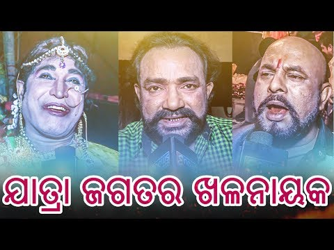Jatra Villain Dialogue - Odia Jatra Duniya - HD Videos