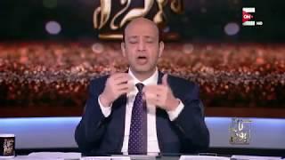 كل يوم - عمرو اديب : عن كشف حساب الرئيس هو دة عين العقل
