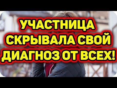 ДОМ 2 СВЕЖИЕ НОВОСТИ раньше эфира! 29 апреля 2018 (29.04.2018)