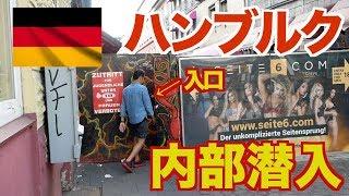 【ドイツ】最大の繁華街『ハンブルク』の遊び方! 【世界一周 #20】