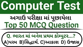 કોમ્પ્યુટર // Computer in Gujarati // Computer Mcq Test in Gujarati // Computer Gk in Gujarati