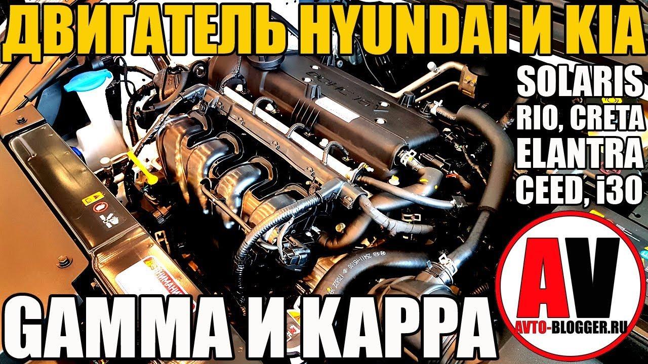 Двигатели ХЕНДАЙ СОЛЯРИС и КИА РИО - ПРОСТЫ И НАДЕЖНЫ!