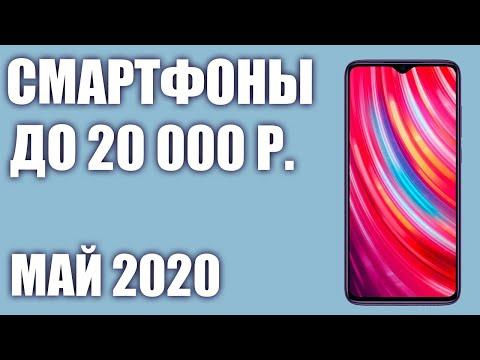 ТОП—8. Лучшие смартфоны до 20000 рублей. Май 2020 года. Рейтинг!