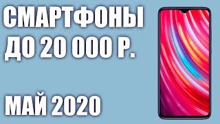 ТОП—8. Лучшие смартфоны до 20000 рублей. Апрель 2020 года. Рейтинг!