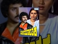 Pralayanthaka | Kannada Full Movie | Kannada Movies Full | Ravichandran | Jai Jagadish | Rajeev