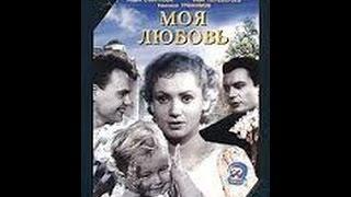 Моя любовь - фильм лидер советского проката фильмов выпуска 1940 года