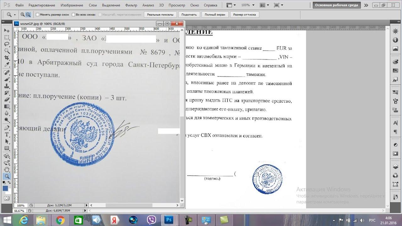 Можно ли подписывать договора подписью фотошопа