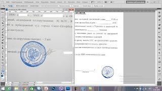 Как перенести печать с отсканированого документа с помощью фотошопа