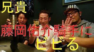 今回はなんと、先日ケイアイノーテックで初G1を勝った藤岡佑介騎手に来...
