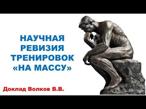 Тренировки для мышечной массы / Доклад Волков В.