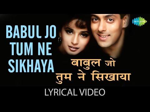 Babul Jo Tune Sikhaya with lyrics | बाबुल जो तूने सिखाया गाने के बोल | Hum Aapke Hai Kon