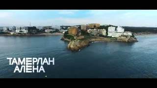 Тамерлан и Алена - Наши Города (Official Music Video) 2016