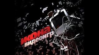 """Программа """"Икона Видеоигр"""" 6 выпуск Стримы"""