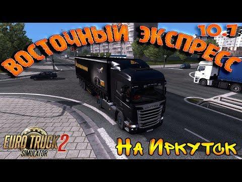 ETS 2 Восточный Экспресс 10.7 Новая Редакция ○ Рейс на Красноярск .