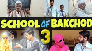 school of bakchod 3 || Bhoot of Bakchod || Bhoot ki pitai | desi ka school 3|| mindset fun Chausana