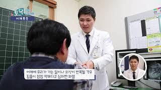 JTV 1분 토닥 - 어깨통증(정형외과 왕성일 교수)