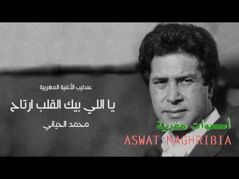 ياللي بيك القلب ارتاح  - محمد الحياني   كلمات الاغنية
